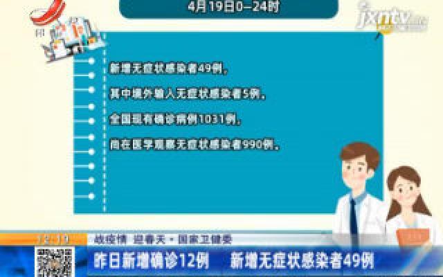 【战疫情 迎春天】国家卫健委:4月19日新增确诊12例 新增无症状感染者49例