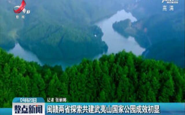 闽赣两省探索共建武夷山国家公园成效初显