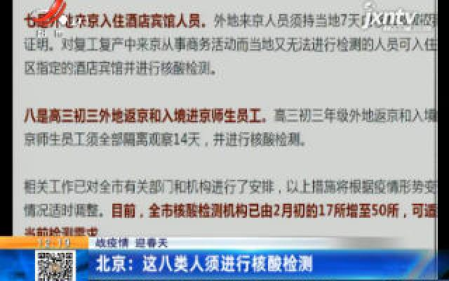 【战疫情 迎春天】北京:这八类人须进行核酸检测