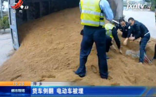 萍乡:货车侧翻 电动车被埋