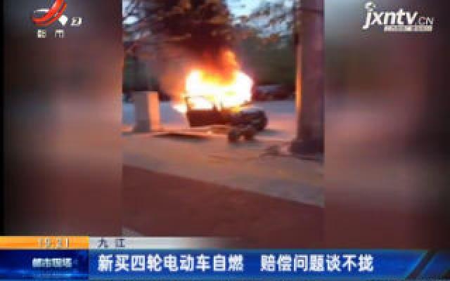 九江:新买四轮电动车自燃 赔偿问题谈不拢