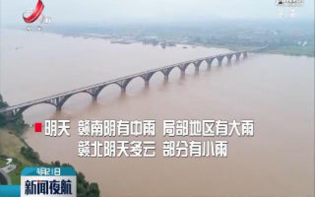降温降雨天气登场 赣中赣南需加强防范