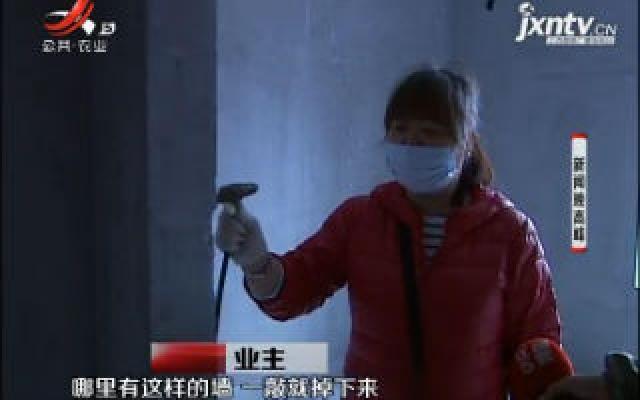 """南昌联发时代天境:地面一踩一个坑 墙面一桶就会""""破"""