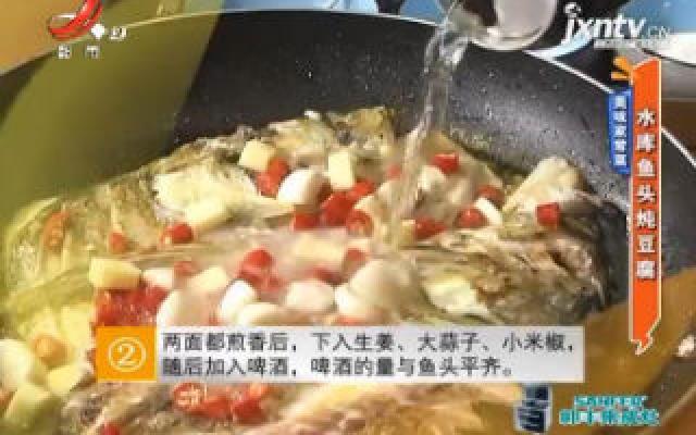美味家常菜:水库鱼头炖豆腐