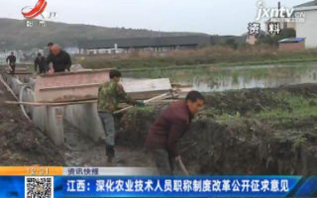 江西:深化农业技术人员职称制度改革公开征求意见
