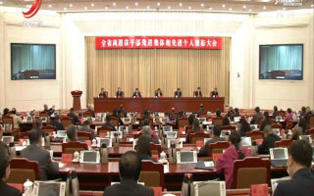 """全省离退休干部""""双先""""表彰会议召开 刘奇提出要求"""