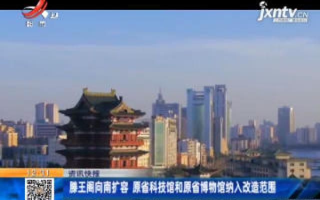 滕王阁向南扩容 原省科技馆和原省博物馆纳入改造范围