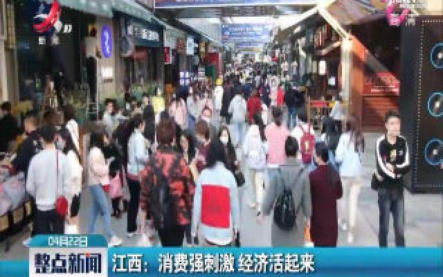 江西:消费强刺激 经济活起来
