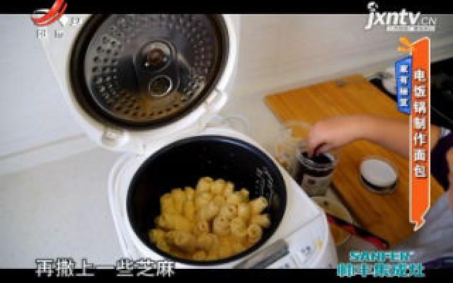 家有秘笈:电饭锅制作面包