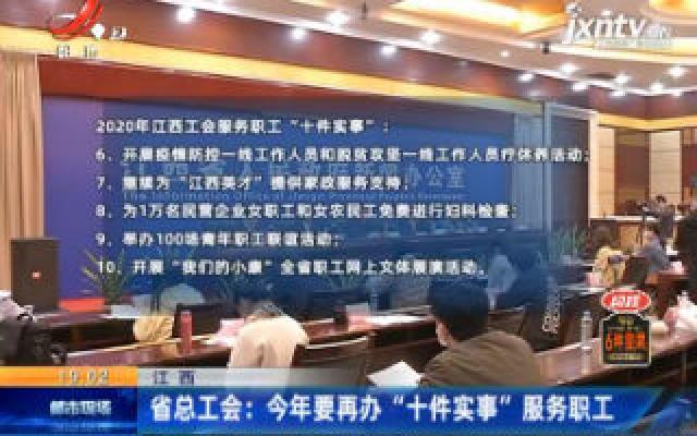 """江西省总工会:2020年要再办""""十件实事""""服务职工"""