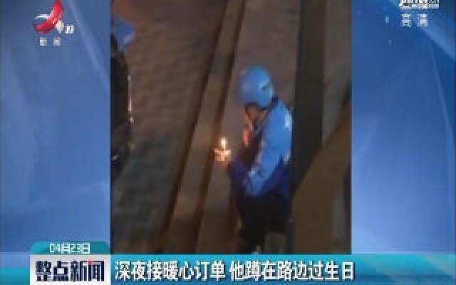 武汉:深夜接暖心订单 他蹲在路边过生日