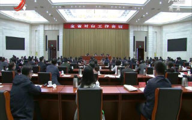 全省对台工作会议召开  刘奇提出要求
