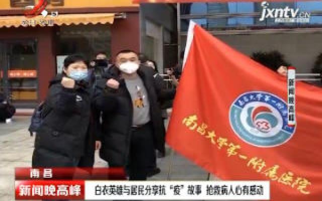 """南昌:白衣英雄与居民分享抗""""疫""""故事 抢救病人心有感动"""