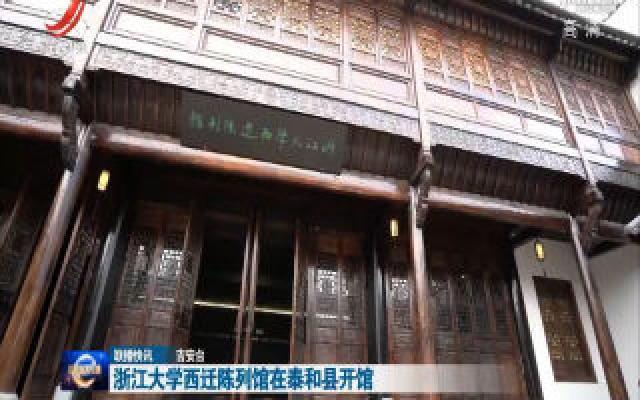 浙江大学西迁陈列馆在泰和县开馆