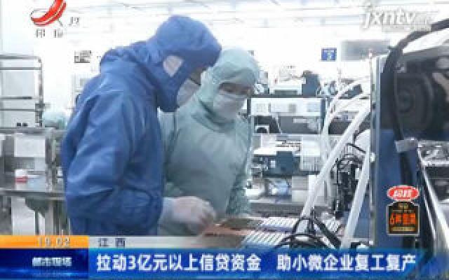 江西:拉动3亿元以上信贷资金 助小微企业复工复产