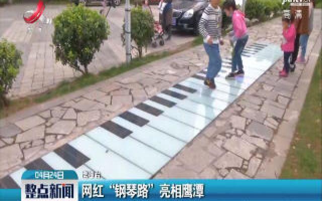 """鹰潭:网红 """"钢琴路"""" 亮相鹰潭"""