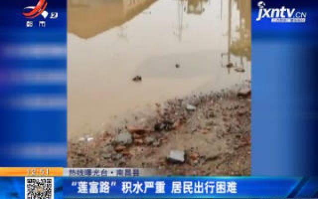 """【热线曝光台】南昌县:""""莲富路""""积水严重 居民出行困难"""