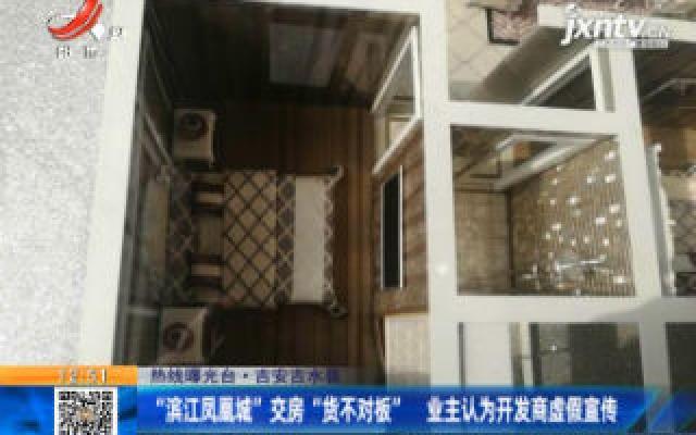 【热线曝光台】吉安吉水县: