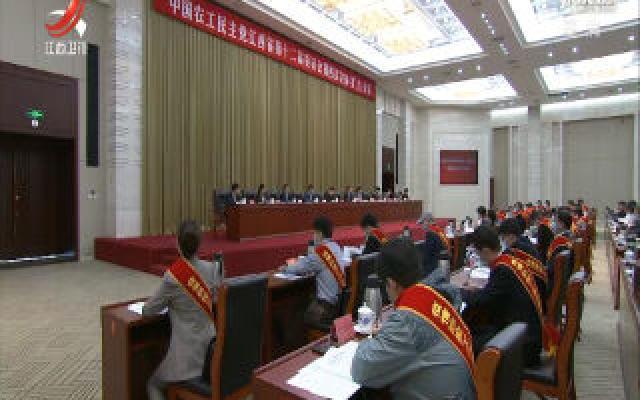 农工党江西省十二届四次全体(扩大)会议召开