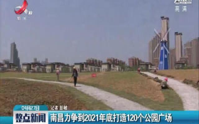 南昌力争到2021年底打造120个公园广场