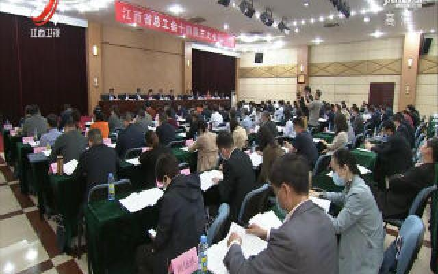 省总工会十四届三次全委会议召开 李炳军作书面讲话