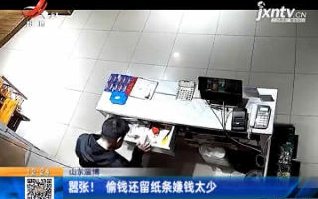 山东淄博:嚣张!偷钱还留纸条嫌钱太少