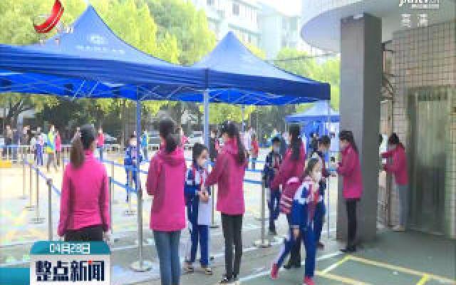长沙市小学生复课