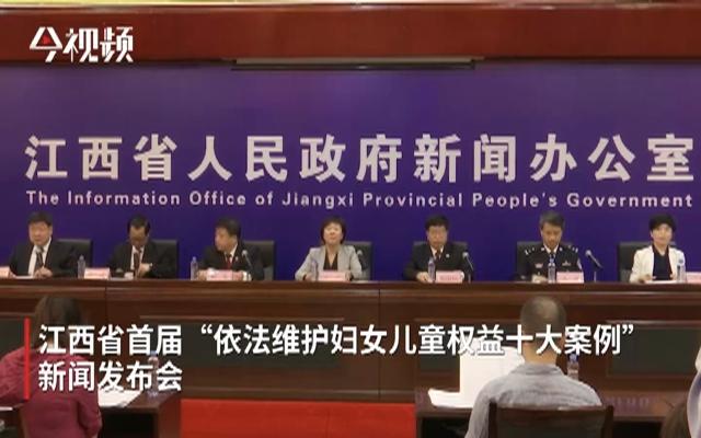 """[2020-4-29]江西省首届""""依法维护妇女儿童权益十大案例""""新闻发布会"""