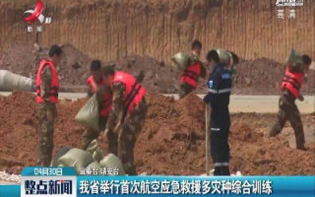 江西省举行首次航空应急救援多灾种综合训练