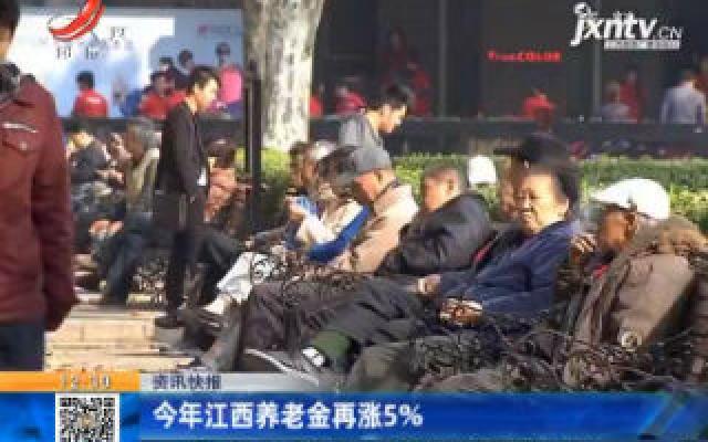 2020年江西养老金再涨5%