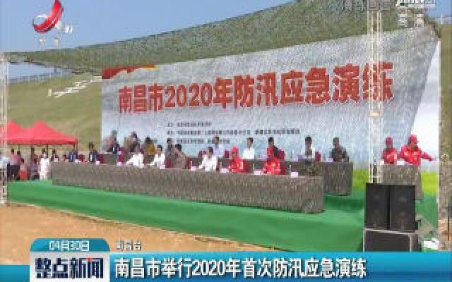 南昌市举行2020年首次防汛应急演练