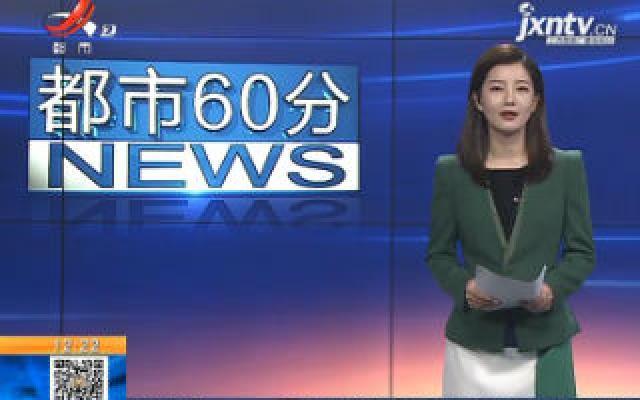 江西省卫生健康委:全省现有51名密切接触者在接受医学观察