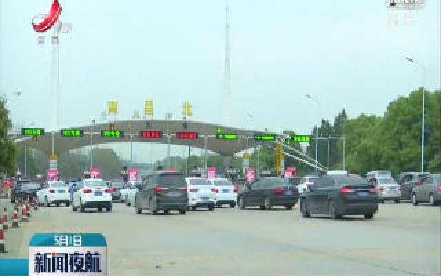 【五一首日·交通】江西高速通行平稳有序