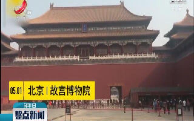疫情后故宫博物院首次开放:进宫有了新规矩
