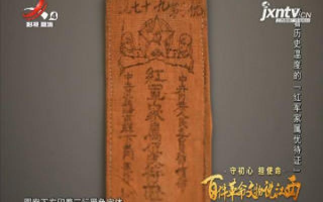 【守初心 担使命——百件革命文物说江西】带看历史温度的『红军家属优待证』