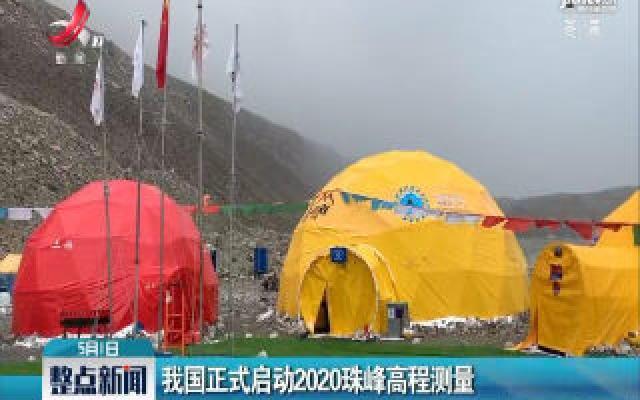 我国正式启动2020珠峰高程测量