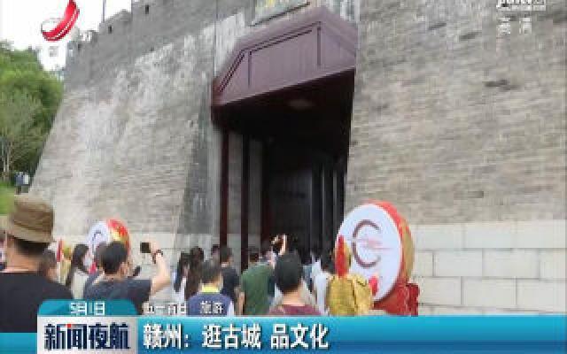 【五一首日·旅游】赣州:逛古城 品文化