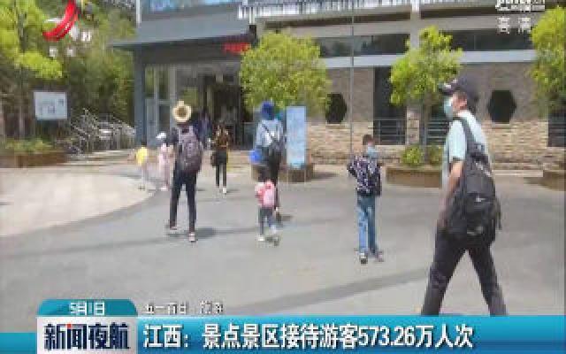 【五一首日·旅游】江西:景点景区接待游客573.26万人次