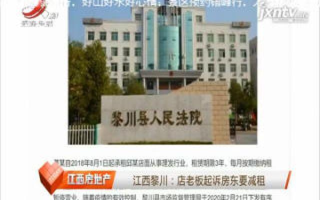 江西黎川:店老板起诉房东要减租