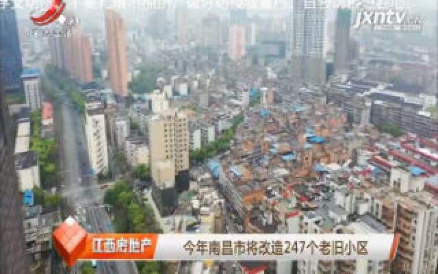 2020年南昌市将改造247个老旧小区