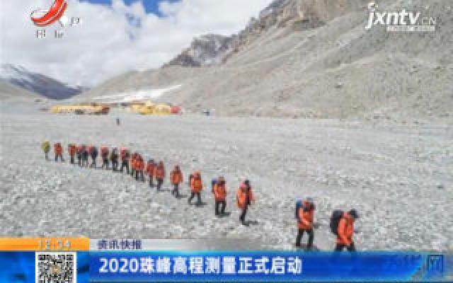 2020珠峰高程测量正式启动
