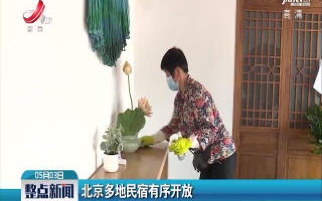 北京多地民宿有序开放
