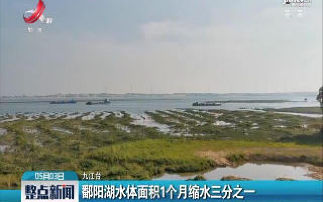 鄱阳湖水体面积1个月缩水三分之一
