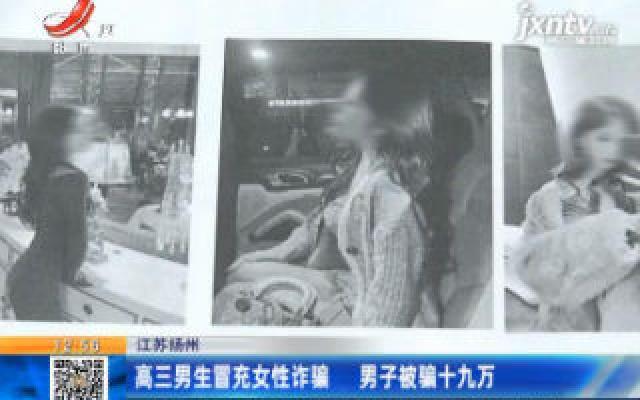 江苏扬州:高三男生冒充女性诈骗 男子被骗十九万