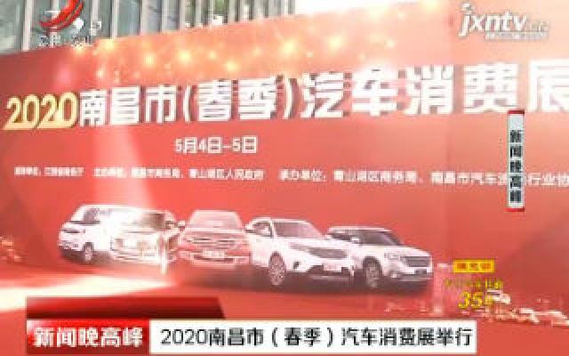 2020南昌市(春季)汽车消费展举行