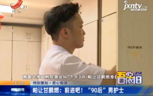 """【特别策划·吾心依旧】帕让甘鹏燃:前进吧!""""90后"""" 男护士"""