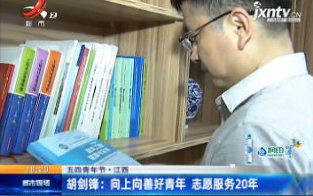 【五四青年节·江西】胡剑锋:向上向善好青年 志愿服务20年