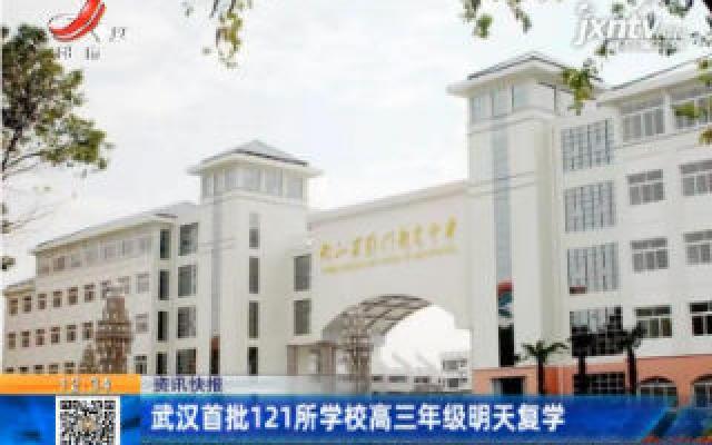 武汉首批121所学校高三年级5月6日复学