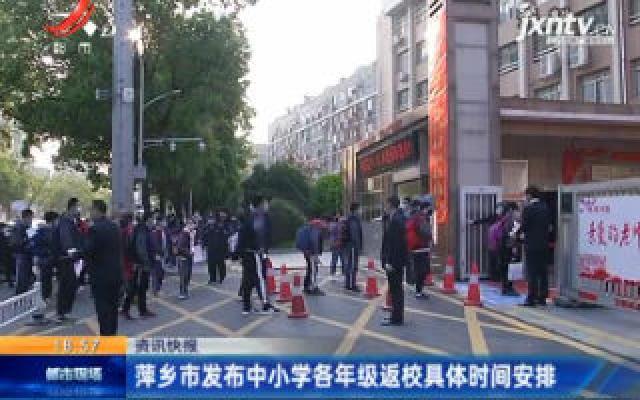 萍乡市发布中小学各年级返校具体时间安排
