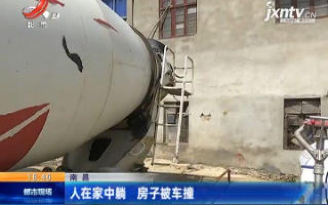 南昌:人在家中躺 房子被车撞